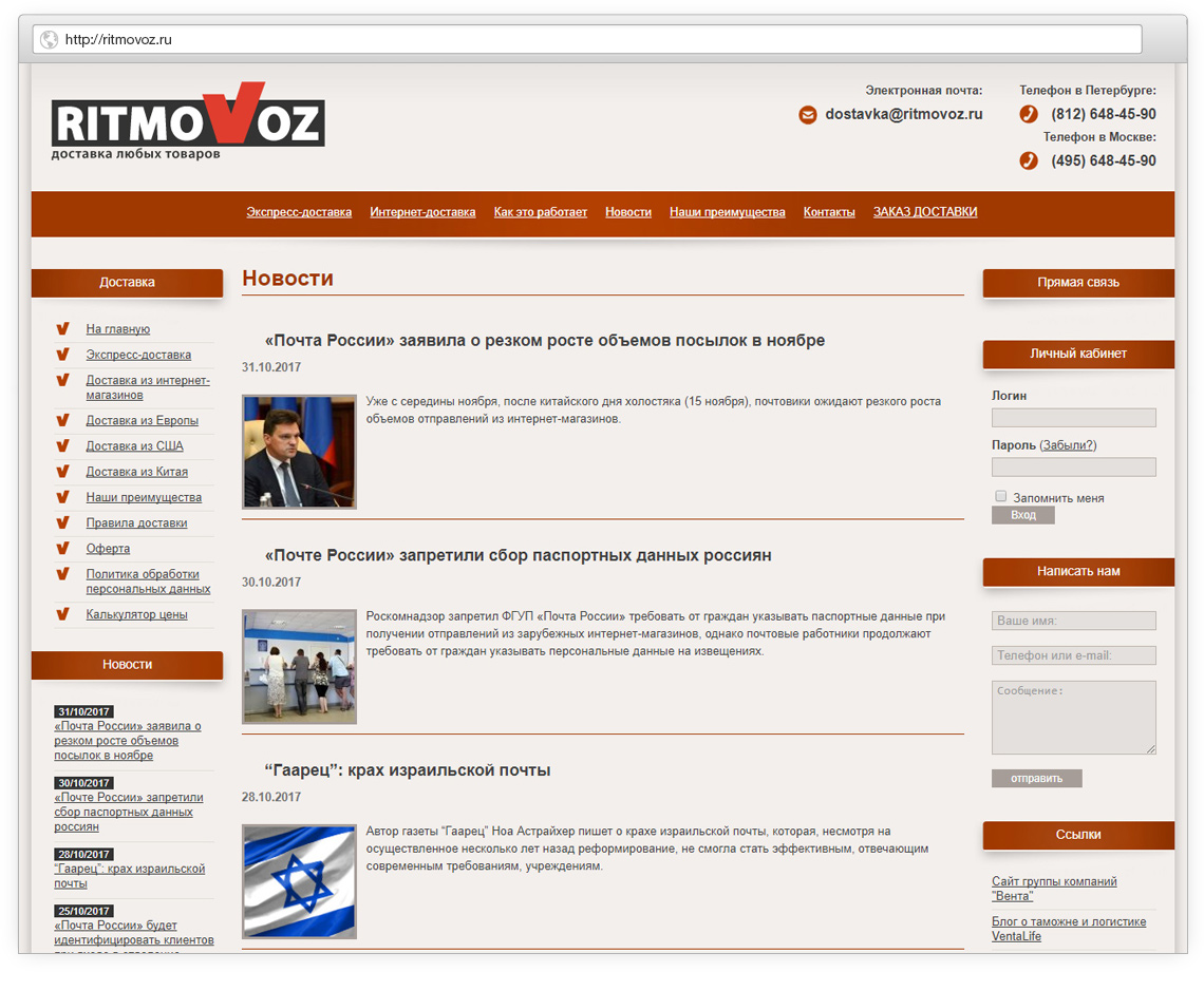 Регулярное появление новостей поднимает и удерживает сайт в выдаче поисковых систем.