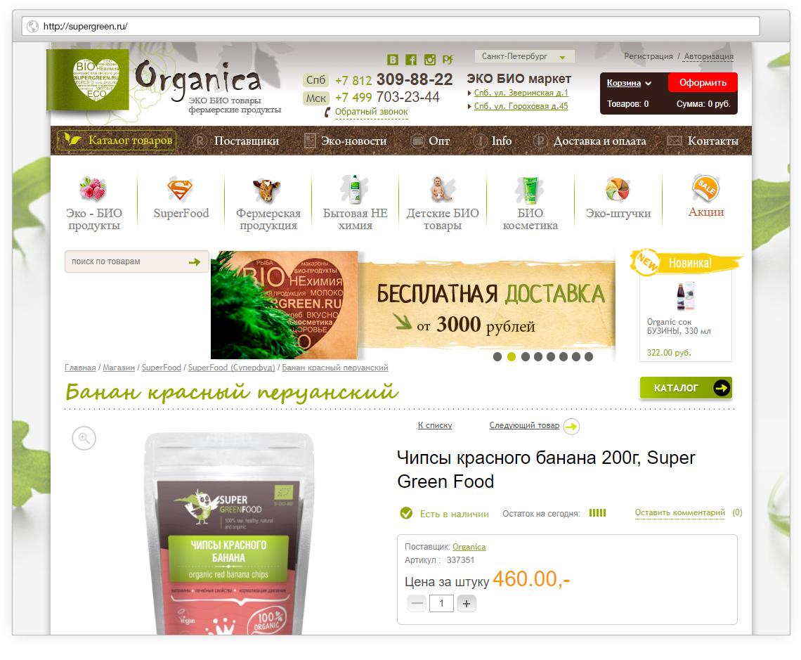 Оптимизация карточки товара на сайте био-продуктов и товаров для здоровья Органика.