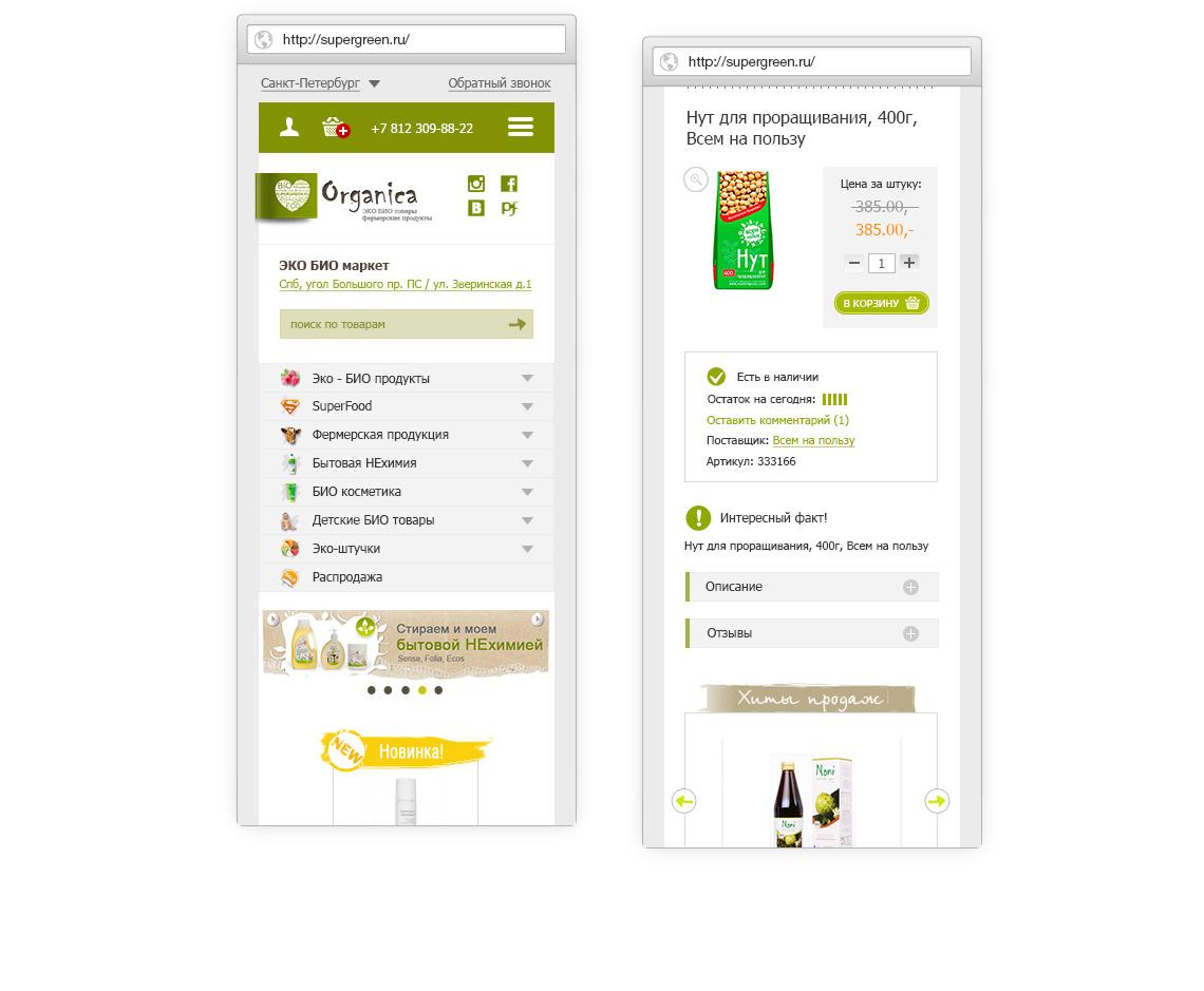 Почти половина заказов на сайте Органики - с мобильных устройств!