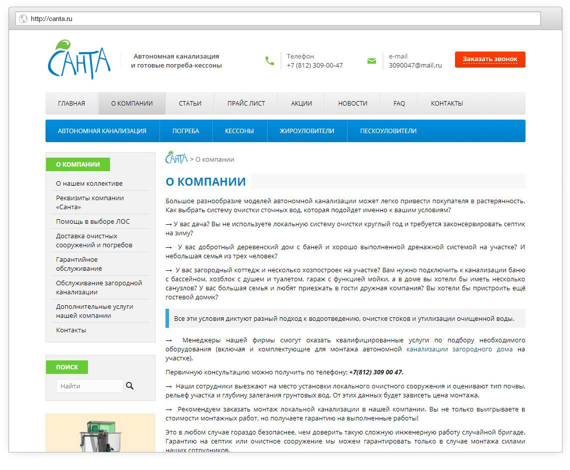 Образец текстовой страницы сайта в дизайне без включения иллюстраций