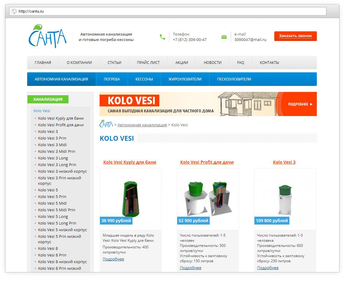 Раздел каталога сайта по продаже изделий из пластика и систем локальной канализации.
