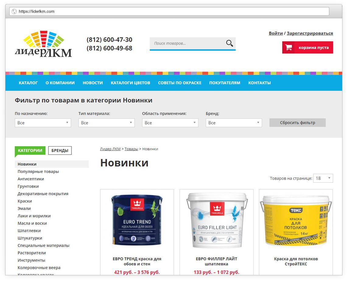 Вместо устаревшего корпоративного сайта клиент на существующем домене решил создать полноценный оптово-розничный интернет-магазин.